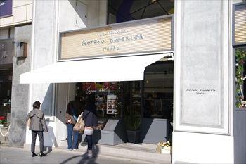 東京渋谷にあるパン屋さん「ゴントランシェリエ」の外観