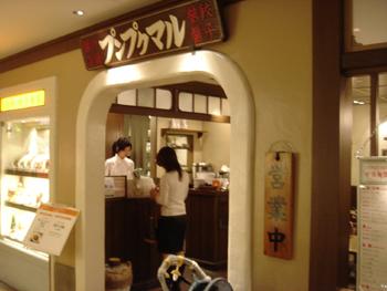 横浜そごう10階のプンプクマル入り口