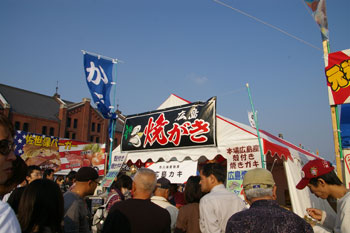 横浜赤レンガ倉庫の「全国ふるさとフェア2009」の焼がき