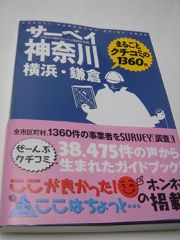 横浜のガイドブック「サーベイ神奈川」