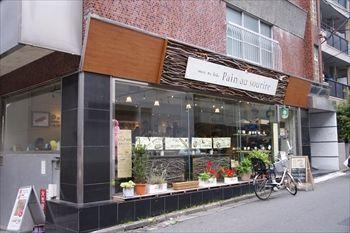 東京渋谷にあるパン屋「パン・オ・スリール」の外観