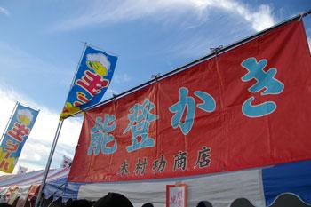 横浜赤レンガ倉庫の全国ふるさとフェア2008のかき