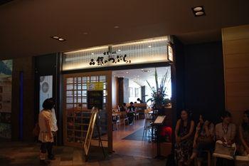 横浜桜木町のコレットマーレにあるレストラン「銀のつぶら」の外観