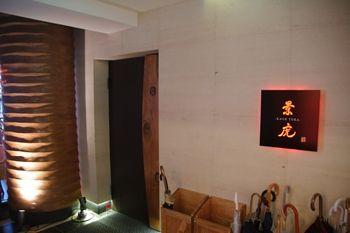 横浜センター北にある和食ダイニング「匠味 景虎」の入り口