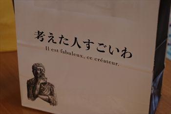 横浜菊名にある食パン専門店「考えた人すごいわ」の紙袋