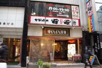 新横浜のラーメン店「横濱ハイハイ樓」の外観