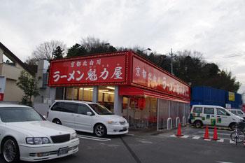 横浜都筑区にあるラーメン店「ラーメン魁力屋」の外観