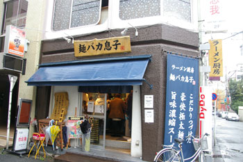 京急鶴見のラーメン店「ラーメン厨房 麺バカ息子徹」の外観