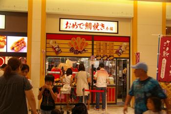 トレッサ横浜で買う鯛焼き「おめで鯛焼き本舗」
