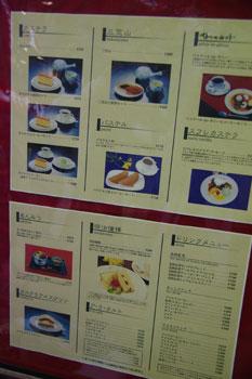 横浜関内イセザキモールの文明堂のメニュー