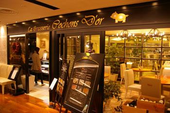 横浜モアーズのフレンチレストラン「ブラスリー コションドール」