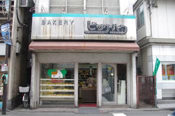 新丸子にあるパン屋さん「ビッグバン」の外観