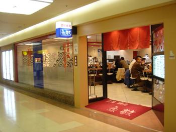 横浜相鉄ジョイナスの回転寿司「魚敬」の入り口