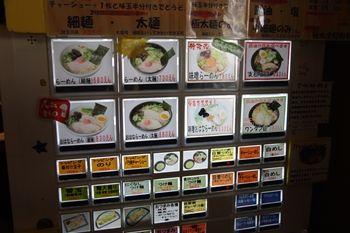 横浜関内にあるラーメン店「おはな商店」の券売機