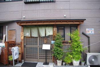 横浜菊名にある天ぷら屋さん「和」の外観