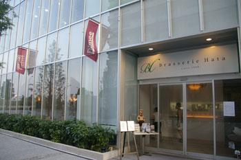横浜みなとみらいのフレンチレストラン「ブラッセリーハタ」