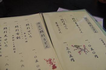 箱根にあるうどん屋さん「絹引の里」のメニュー