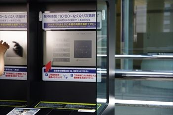横浜みなとみらいのプロジェクションマッピングの発券機
