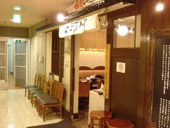 横浜ルミネ6Fのラーメン屋さん「七匹の子ぶた」