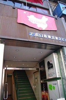 新横浜にある中国家庭料理のお店「イーチャン」の外観