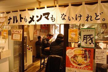 横浜関内にあるラーメン店「ナルトもメンマもないけれど」の入り口