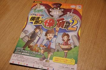 横浜西口探偵物語2のパンフレット