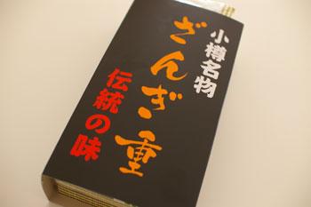 そごう横浜店の北海道物産展で買ったざんぎ重