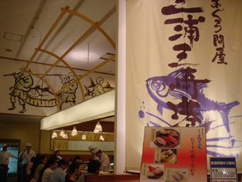 回転寿司 まぐろ問屋 三浦三崎港の入り口