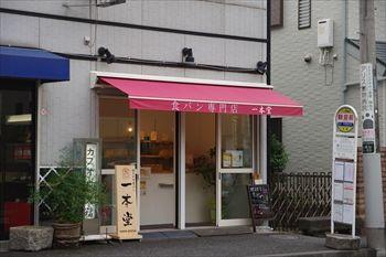 横浜大倉山にある食パン専門店「一本堂」の外観