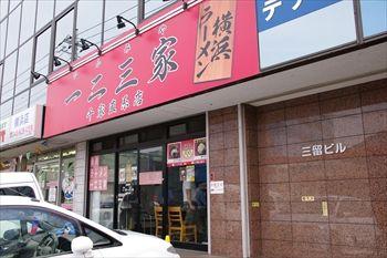 横浜鴨居にある家系ラーメンのお店「一二三家」の外観