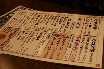トレッサ横浜の「極旨醤油らーめん 一刻魁堂」のメニュー