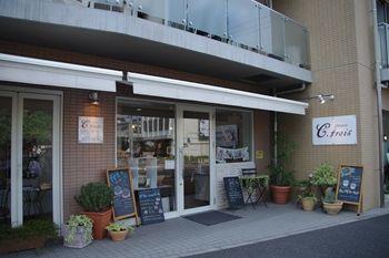 横浜新羽にあるケーキショップ「パティスリー セ・トロワ」の外観