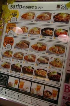 横浜ワールドポーターズ「SARIO聘珍茶寮」のメニュー