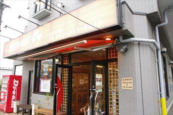 横浜あざみ野にある回転寿司「廻鮮寿司処 タフ」の外観