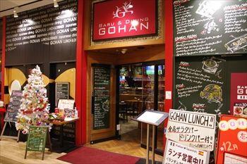 横浜みなとみらいにある「GOHAN」の入り口