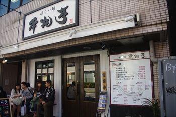 横浜西口にあるラーメン店「本丸亭」の外観