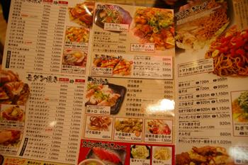 トレッサ横浜に出店したお好み焼き屋「風月」のメニュー