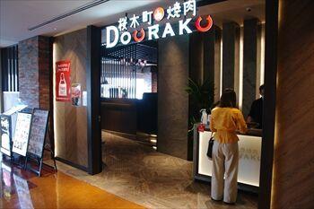横浜桜木町にある焼肉店「桜木町de焼肉DOURAKU」の外観