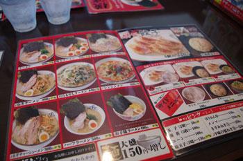 横浜新羽にあるラーメン店「横濱家」のメニュー