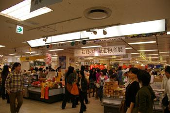 そごう横浜店で開催中の北海道物産展