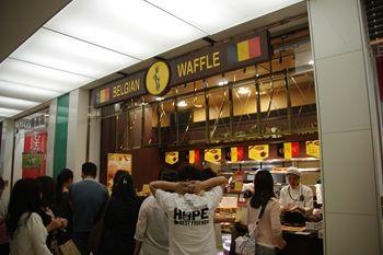 新横浜にあるワッフルのお店「マネケン」の外観