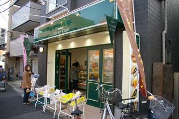 横浜大口にあるスコーンのお店「横濱スコーンクラブ」