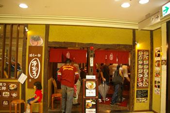 川崎ラーメンシンフォニーの「塩らー麺 本丸亭」の外観