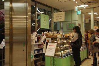 横浜そごうにあるパン屋さん「メゾンカイザー」の外観