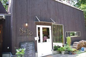 那須にあるパン屋「NAOZO(ナオゾー)」の外観