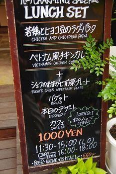 石川町にあるカフェ「ゾウリカフェ」のメニュー