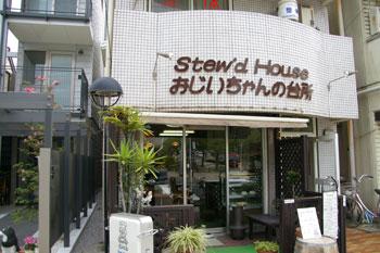 横浜本牧にあるレストラン「おじいちゃんの台所」