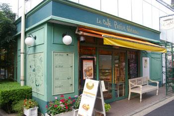 洋菓子店「ルカフェ・プチガトー妙蓮寺店」の外観