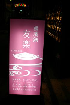横浜桜木町の横濱鍋の店「友楽」の看板