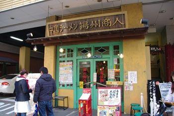 新横浜にあるラーメン店「中国ラーメン 揚州商人」の外観